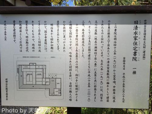 旧清水家住宅書院の説明の看板